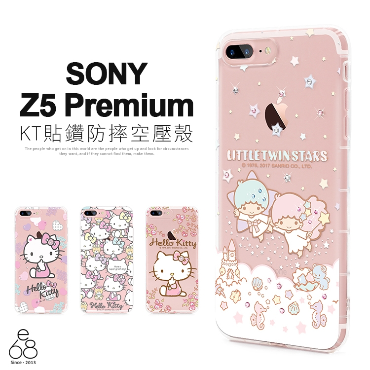 Hello Kitty水鑽空壓殼SONY Z5 Premium施華洛世奇手機殼雙子星kikilala防摔透明氣墊殼凱蒂貓