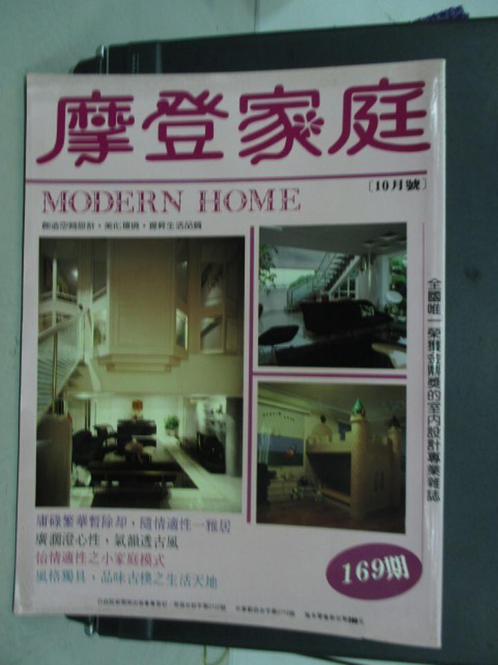 【書寶二手書T8/設計_YBV】摩登家庭_169期_洗出健康洗出美-浴缸篇等