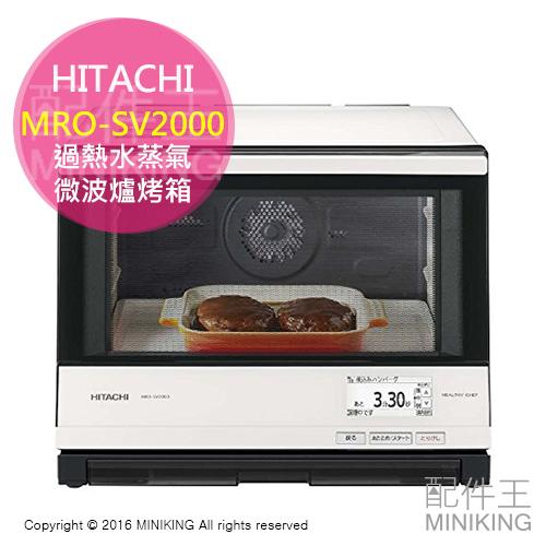 配件王代購日本製HITACHI日立MRO-SV2000白過熱水蒸氣微波爐烤箱33L烘燒烤