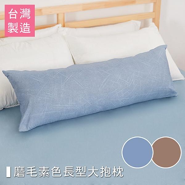 BELLE VIE台灣製造 磨毛素色長型大抱枕 抬腿枕/靠枕/孕婦抱枕 (103×40cm)(兩色任選)