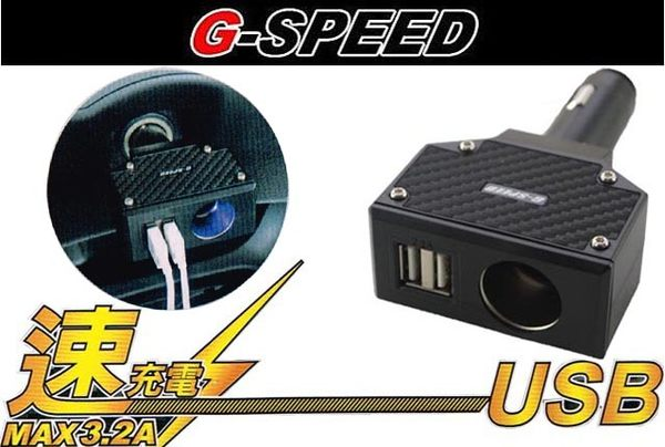 G-SPEED 雙USB 車用 電源 點菸器 擴充座 3.2A速充電 碳纖維樣式 蘋果系列平板 車充
