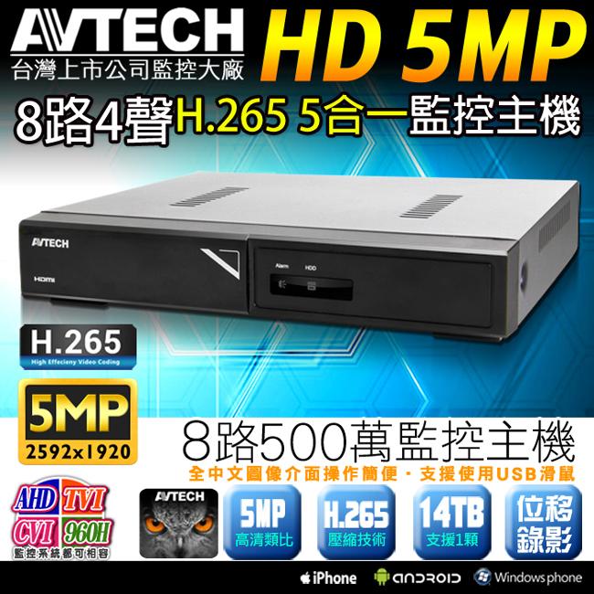 監視器攝影機 KINGNET AVTECH 8路4聲數位監控主機 H.265 500萬 5MP 手機遠端監看 1080P 類比 位移偵測