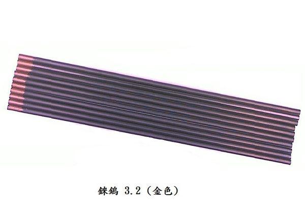 焊接五金網-氬焊用金色錸鎢棒3.2