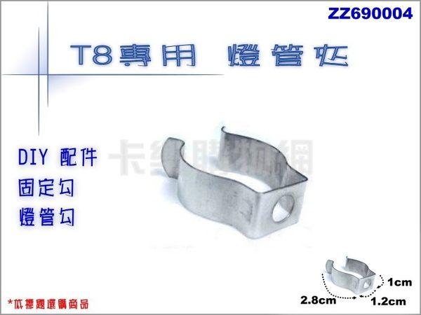T8燈管使用  燈勾 燈管夾 固定夾 固定勾 DIY燈夾 _ ZZ690004