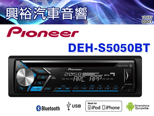【Pioneer】新款DEH-S5050BT CD/MP3/WMA/USB/AUX/iPod/iPhone 藍芽主機*支援安卓.MIXTRAX混音.先鋒公司貨