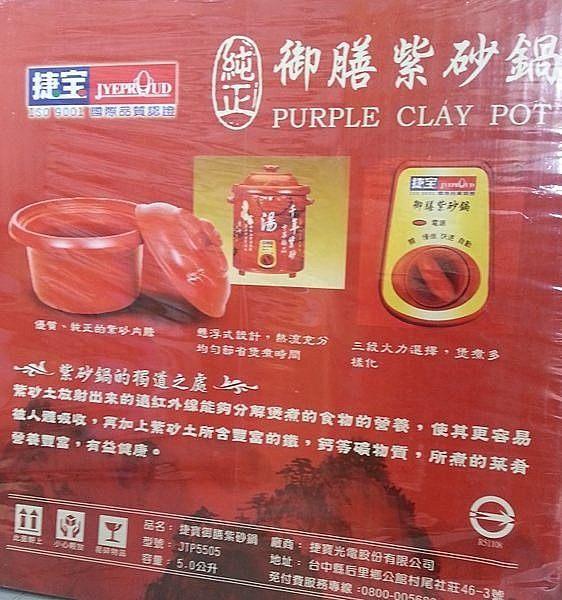 【捷寶】 5公升御膳紫砂節能養生鍋 JTP-5505 / JTP5505 煲湯、熬粥、燉補美味營養不流失