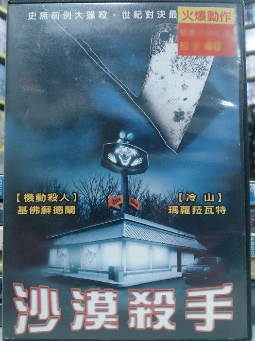 挖寶二手片-J07-050-正版DVD*電影【沙漠殺手】基佛蘇德蘭*瑪蘿菈瓦特