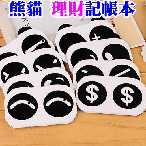 熊貓表情口袋理財記帳本 收入支出筆記本 學生禮品 活動贈品-艾發現