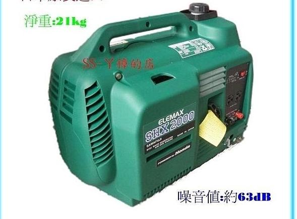日本HONDA本田SHX2000手提發電機