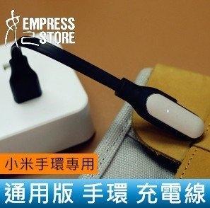 【妃航】mi/小米 智慧/運動 手環 通用/共用 標準版/光感版 USB 扁線/麵條 傳輸線/充電線