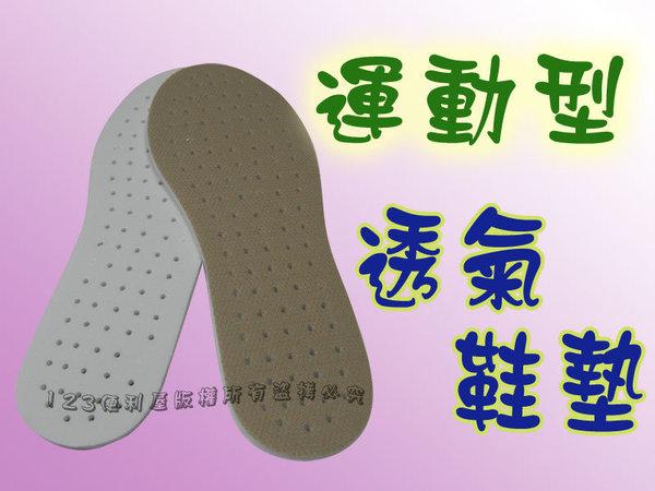 【EI470-80.790】運動型透氣鞋墊 舒適/健康/透氣/衛生/清爽★EZGO商城★