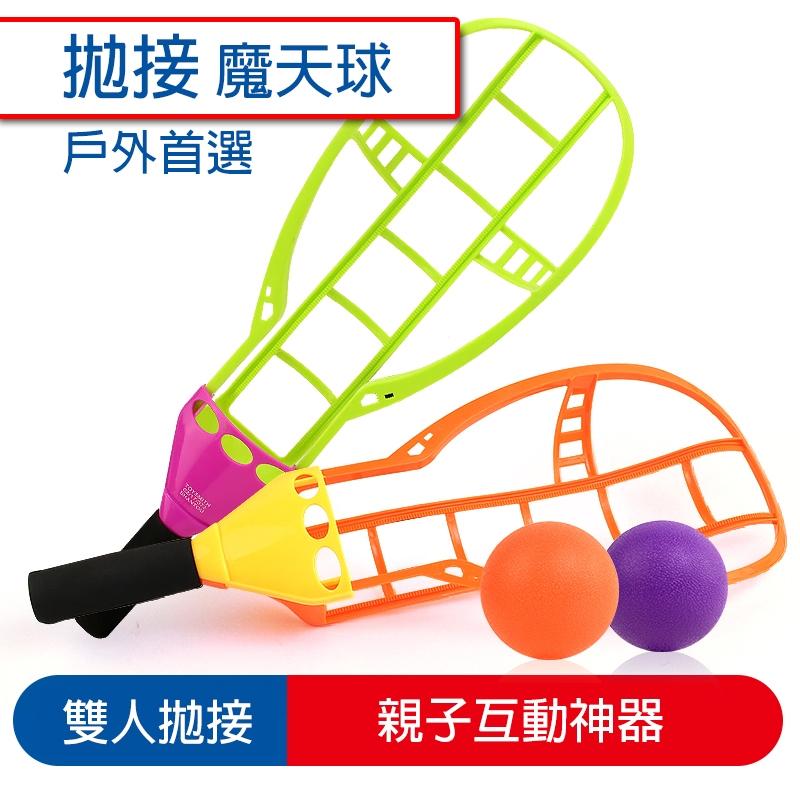 【塔克】加大 加長型 拋接球 魔天球 魔球 甩球 戶外彈跳球 拋接球組 高空拋接球 炫風球拍