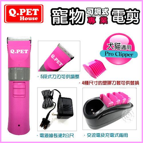 KING WANG Q.PET Q1大電剪寵物可調式專業電剪-DD-BS-10