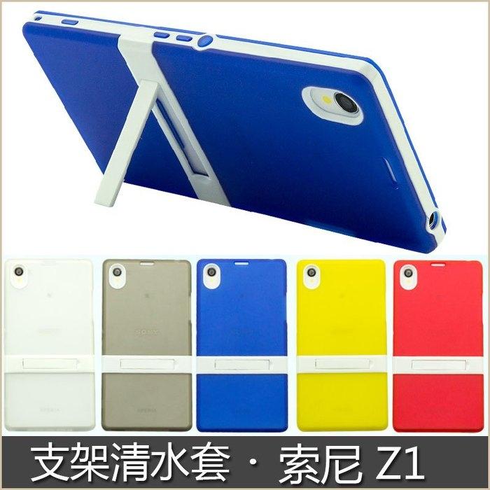 支架清水套 索尼 Z1 手機殼 防摔 懶人支架 保護殼 SONY z1 磨砂 矽膠套 手機套  保護套