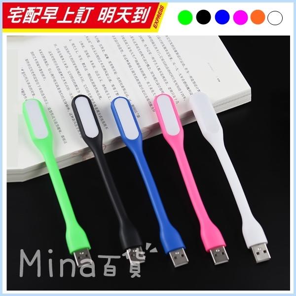 USB LED  防水可折彎 小夜燈 隨身燈 鍵盤燈  電腦燈 行動電源燈  可攜帶 小米燈 C0052 ✿mina百貨✿