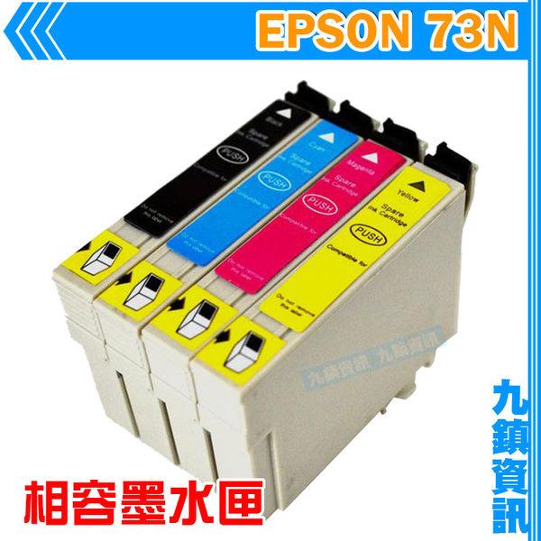 九鎮資訊 EPSON 73N 環保墨水匣 T20/T21/TX100/TX110/TX200/TX210/TX220/TX300F/TX410/TX510FN/TX550W/TX600FW/TX610FW/T30/T40W