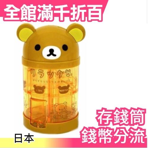 小福部屋拉拉熊1日本錢幣分流存錢筒學生聖誕節新年生日交換禮物新品上架