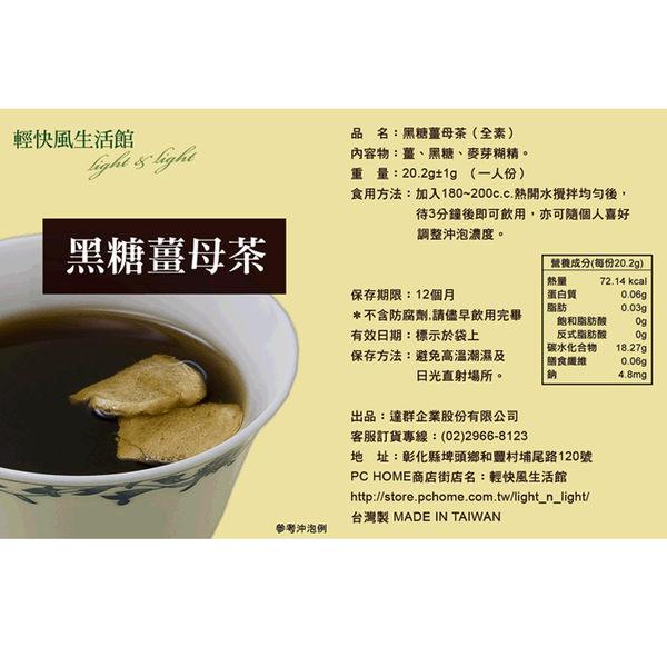 輕快風生活飲品系列-黑糖薑母茶DC304 1人份城市綠洲