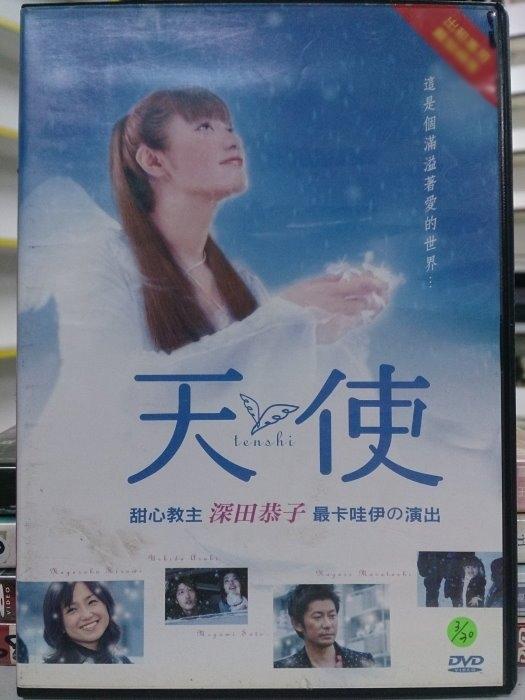 挖寶二手片-102-053-正版DVD*日片【天使】深田恭子*永瀨正敏*內田朝陽*永作博美