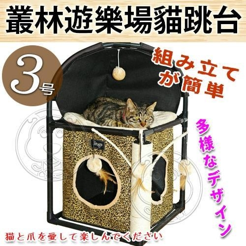 【培菓幸福寵物專營店】 出清特賣日本IRIS》IR-813852叢林系列貓咪遊樂場貓跳台-3號