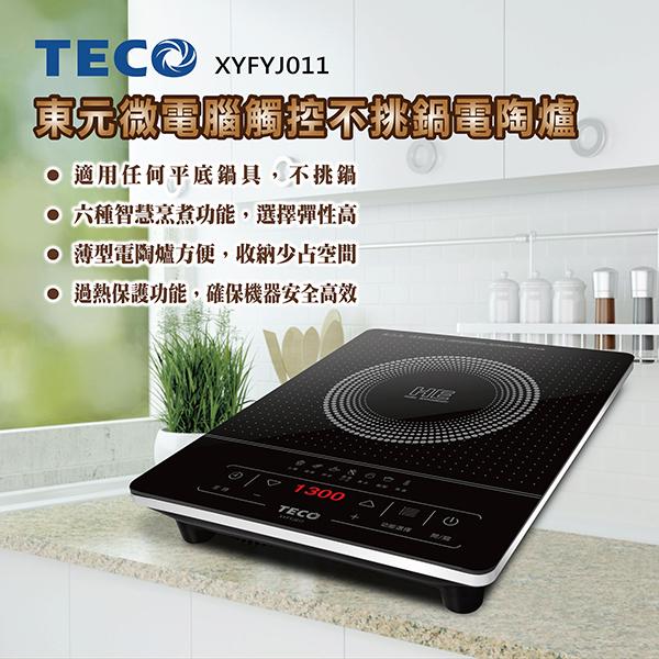 TECO東元電子觸控不挑鍋電陶爐XYFYJ011