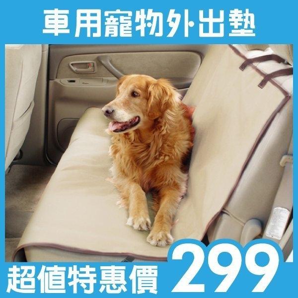 湯姆大貓【M5003】 寵物車用外出墊 寵物汽車後座防污墊/防塵墊/外出墊/雙後座