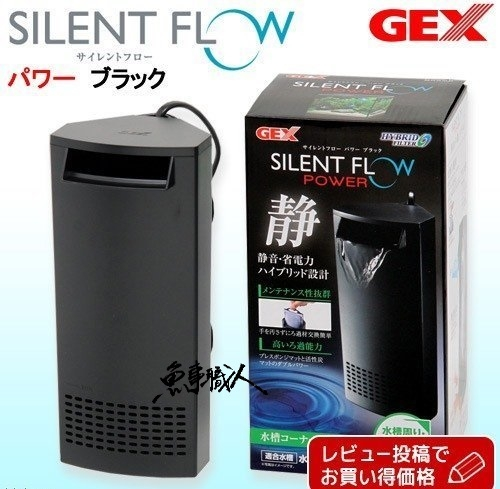 GEX日本五味角落多用途過濾器L型黑角蛙烏龜樹蛙半水景缸過濾器魚事職人