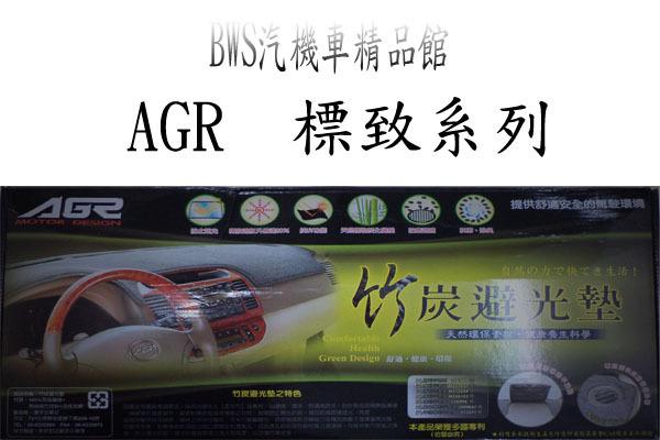 AGR竹炭避光墊標緻寶獅PEUGEOT 206 306 406 106一般車型