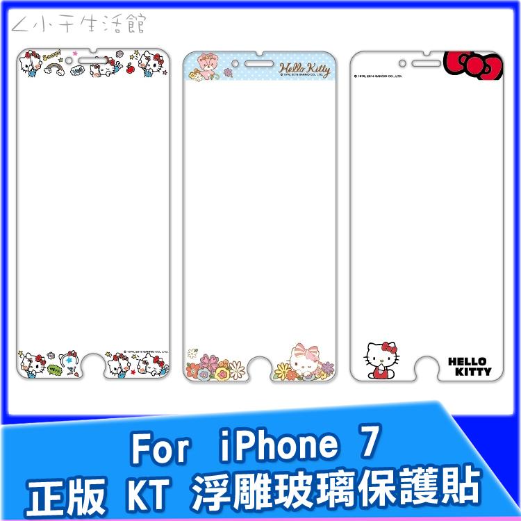 非滿版KT iPhone 7 4.7吋9H鋼化浮雕玻璃保護貼螢幕貼另有i7 Plus 5.5吋KITTY