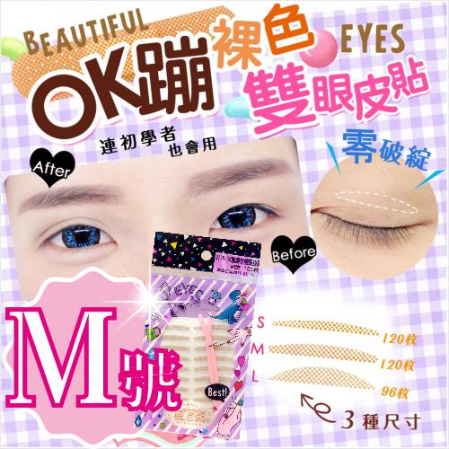 睫老闆D175 OK蹦隱形(裸色)雙眼皮貼(M號)-120枚 [52481]大眼美女