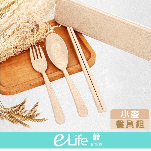 【快速出貨】小麥桔梗環保餐具組 環保 餐具組 小麥 桔梗 米色【e-Life】