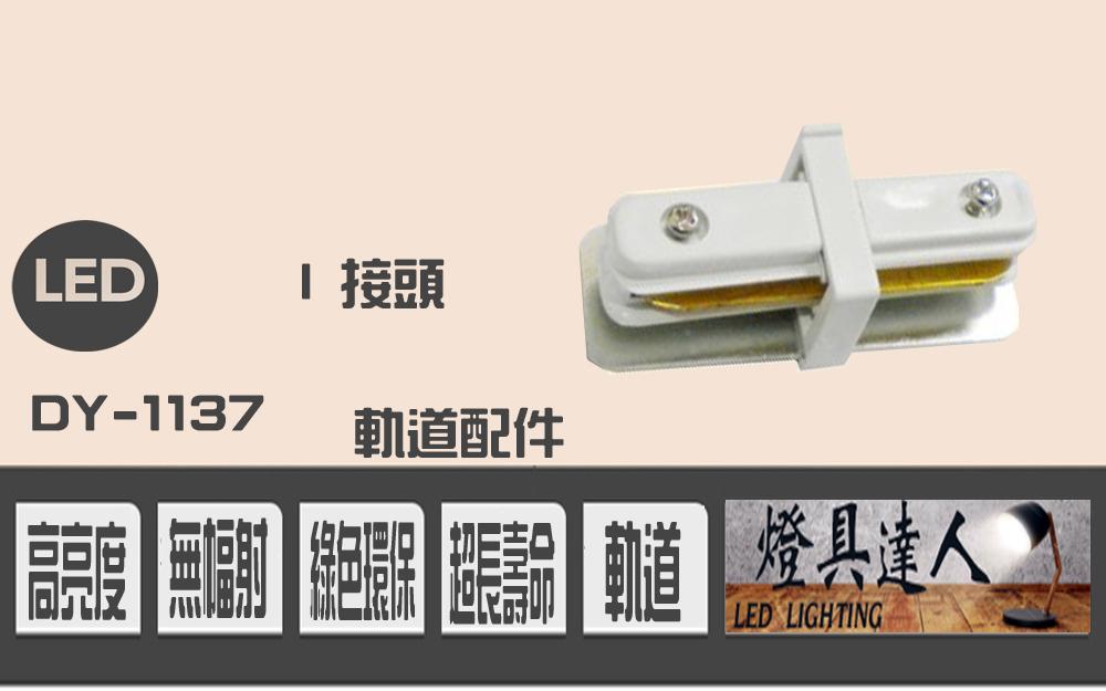 軌道專用配件DY-1137家庭/咖啡廳/居家裝飾/浪漫氣氛/藝術/餐桌/燈具達人