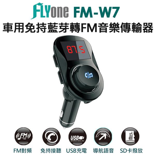 FLYone FM-W7 車用免持/5.0藍芽轉FM音樂傳輸/MP3音樂播放器