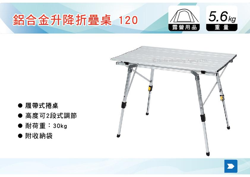 MyRack鋁合金升降折疊桌120露營桌摺疊桌蛋捲桌露營折疊桌椅野餐桌