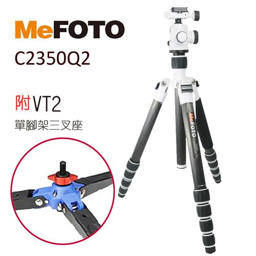 MEFOTO 美孚 C2350Q2 環球者系列 碳纖維 可拆式 靚彩攝影腳架 象牙白 附VT2單腳支撐架 (勝興公司貨)