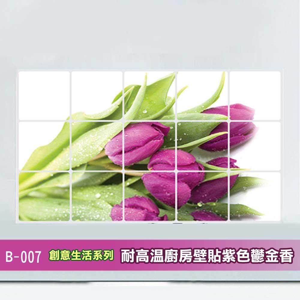 壁貼牆貼隔天快速到貨B-007創意生活系列-耐高溫廚房壁貼紫色鬱金香-賣點購物