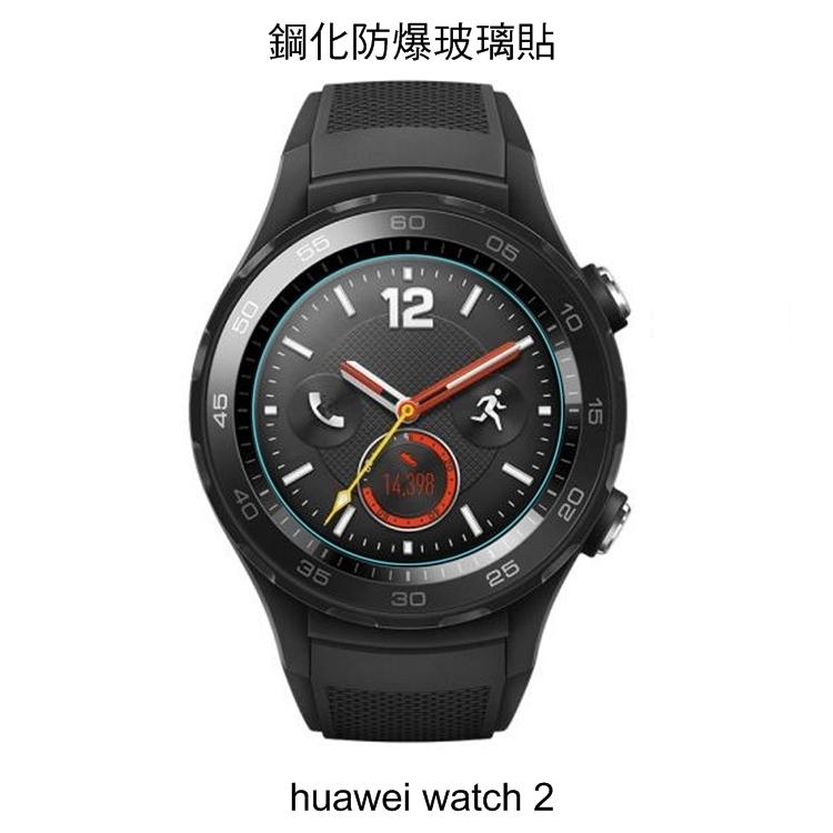 愛思摩比huawei watch2華為Watch2鋼化玻璃貼硬度高硬度高清晰高透光9H