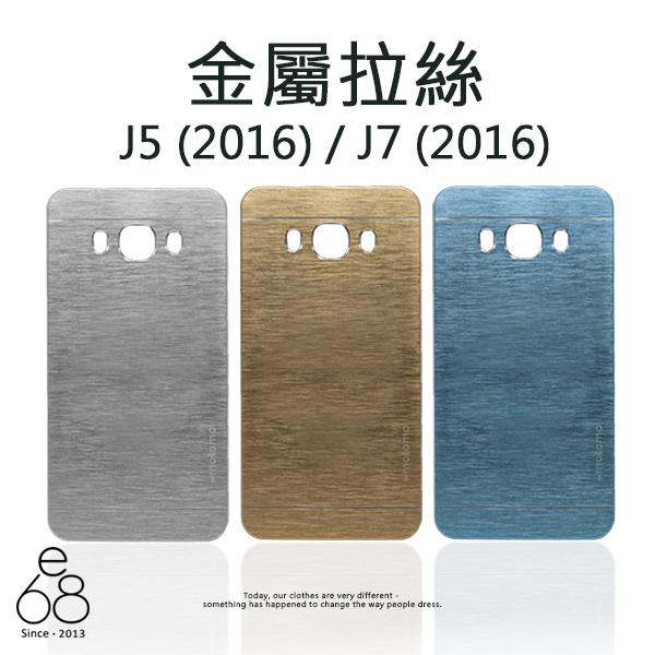 E68精品館金屬拉絲三星J5 2016年新版手機殼J7 2016年新版手機殼硬殼髮絲紋保護殼背蓋