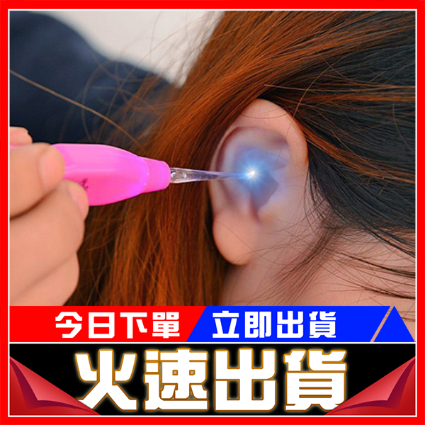 [爆款] 日韓 熱賣 創意 安全 發光 挖耳棒 耳勺 LED燈 耳扒 挖耳器 掏耳器 多功能 媽媽 必備