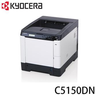 京瓷KYOCERA C5150DN A4彩色網路雷射印表機內建網路卡雙面列印器