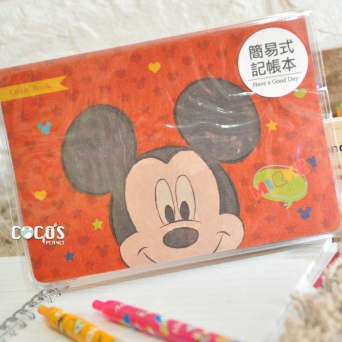 迪士尼 米老鼠 米奇 簡易式記帳本 收支本 存摺式記帳本 附保護套 COCOS DP040