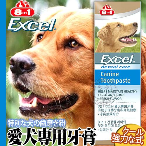 【培菓平價寵物網】 美國8in1《EX》愛犬專用牙膏-3.25oz
