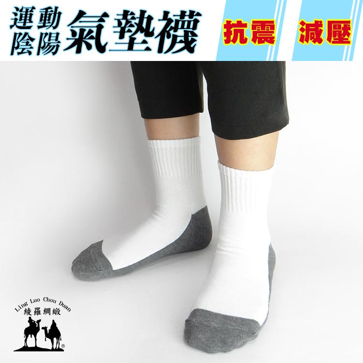 氣墊陰陽1/2襪 陰陽襪 氣墊襪 休閒襪 運動襪 學生襪 短襪【綾羅綢緞】