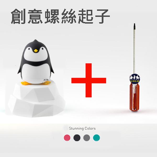 療癒創意小物企鵝起子工具組冰山款iThinking