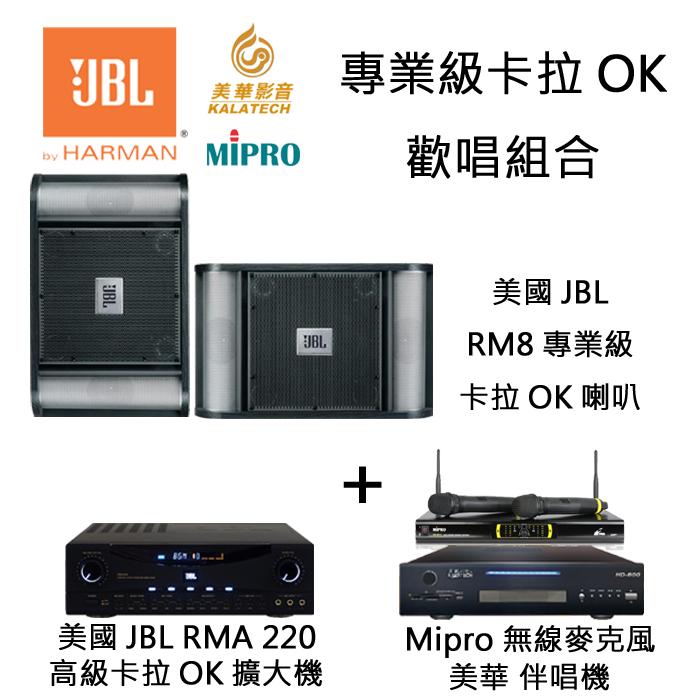 專業卡拉OK組合 美國JBL 卡拉OK RM8 喇叭 RMA220 擴大機 | 美華 HD-600 伴唱機 嘉強 OK-9D II 無線麥克風