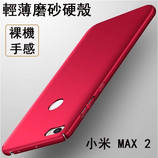 磨砂簡彩 小米 MAX 小米 MAX 2  手機殼 磨砂殼 防指纹 細膩手感 小米 MAX 2 全包邊 磨砂硬殼 保護套