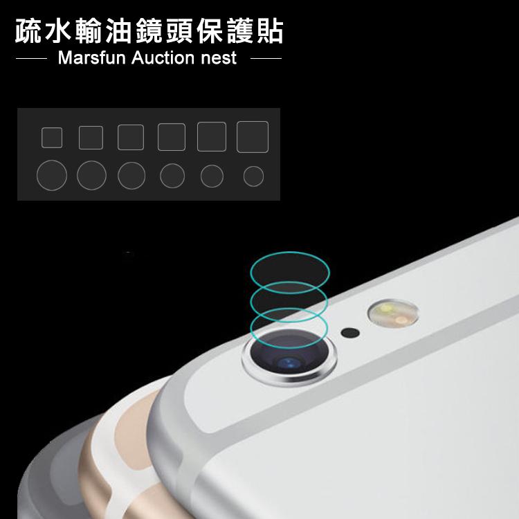 【marsfun火星樂】 疏水疏油手機鏡頭保護貼 通用款 鏡頭貼 保護膜 iPhone/Samsung/HTC/Sony/平板/防刮