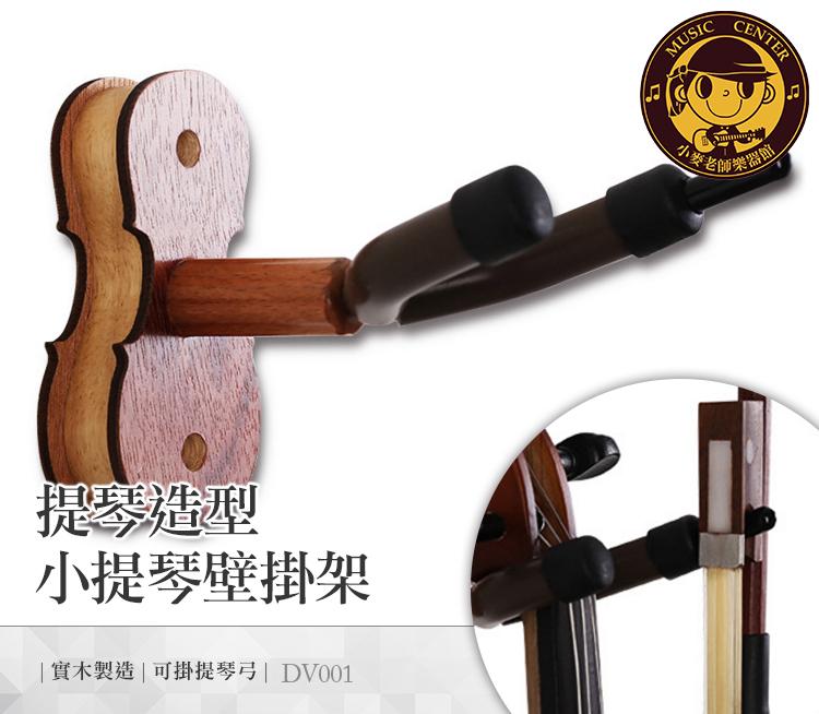 小麥老師樂器館提琴造型小提琴壁掛架小提琴掛架DV001壁掛架小提琴架A854