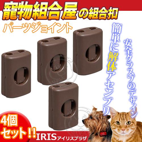 【培菓平價寵物網】 日本IRIS》PCS-30J寵物籠組合屋組合扣4入/組(這是零件價格不是賣狗籠唷)