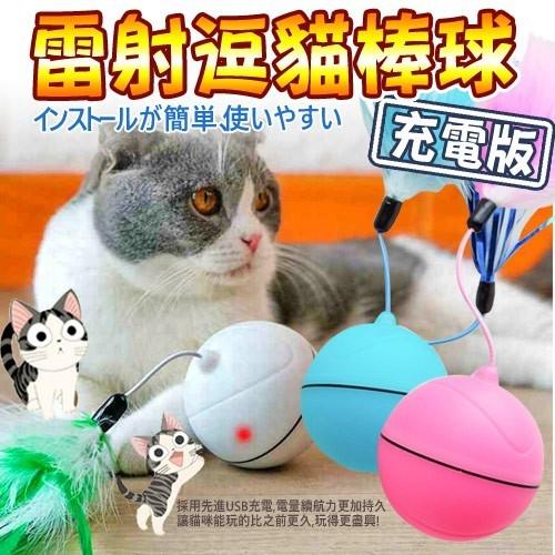 【培菓幸福寵物專營店】dyy》LED閃光滾動球可替換羽毛逗貓玩具